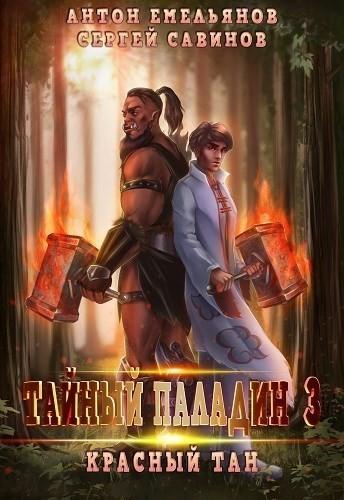 Тайный паладин 3: Красный тан - Антон Емельянов