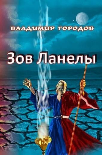 Зов Ланелы - Городов Владимир