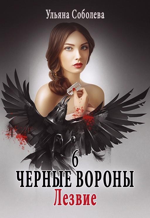 Лезвие - Ульяна Соболева