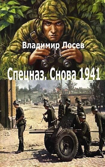 И снова спецназ 1941 - Владимир Лосев