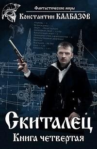 Скиталец-4 - Калбазов Константин Георгиевич