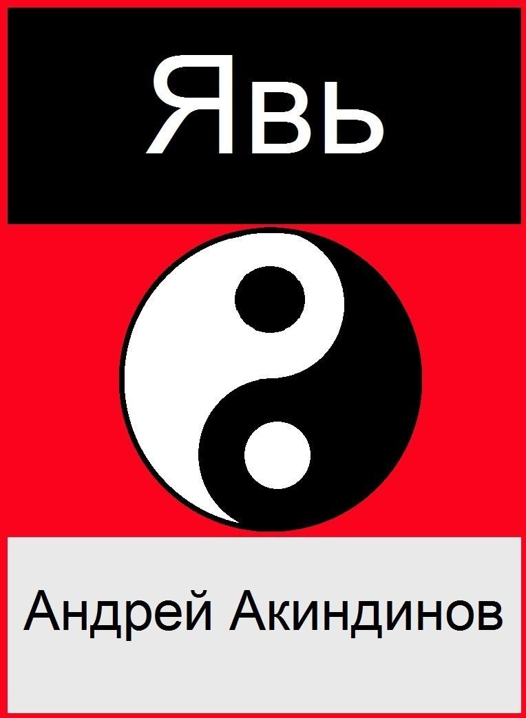 Явь - Андрей Акиндинов