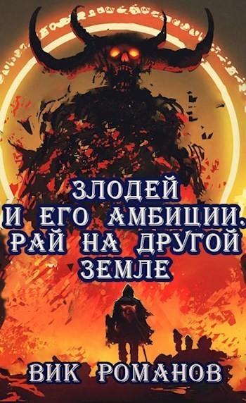 Злодей и его амбиции. Том 1. Рай на другой земле - Вик Романов