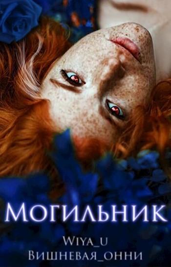 Могильник - Wiya
