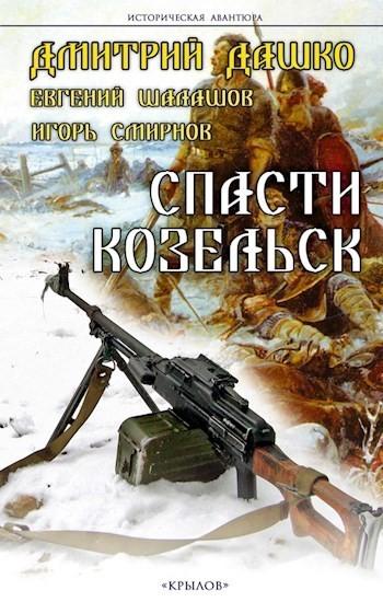 Спасти Козельск - Дмитрий Дашко