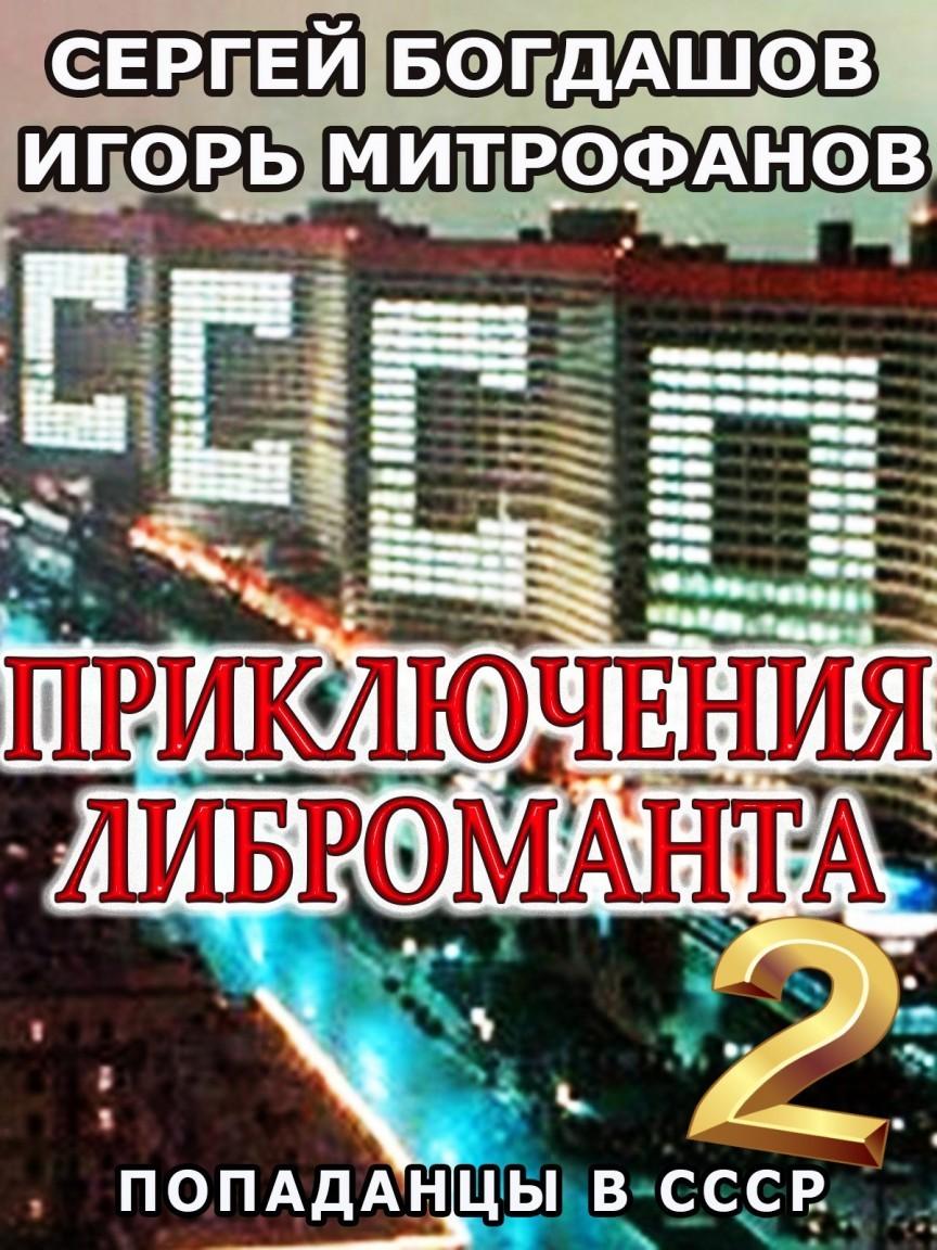 Приключения либроманта 2 - Игорь Митрофанов, Фантастика