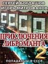 Приключения либроманта 2 - Игорь Митрофанов