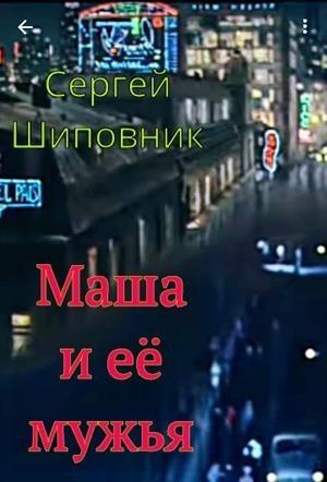 Маша и её мужья. Романтическая комедия в стихах - Сергей Шиповник