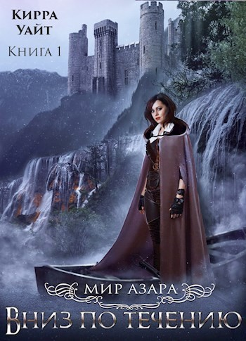 Вниз по течению-1 - Kirra