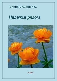 Надежда рядом - Валентина Мельникова