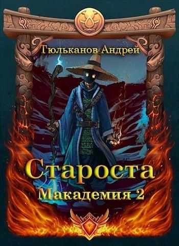 Макадемия 2. Староста - Тюльканов Андрей