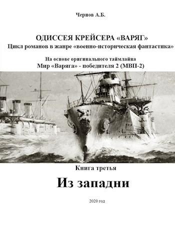 Из западни - Борисыч