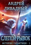 Слепой рывок - Андрей Ливадный