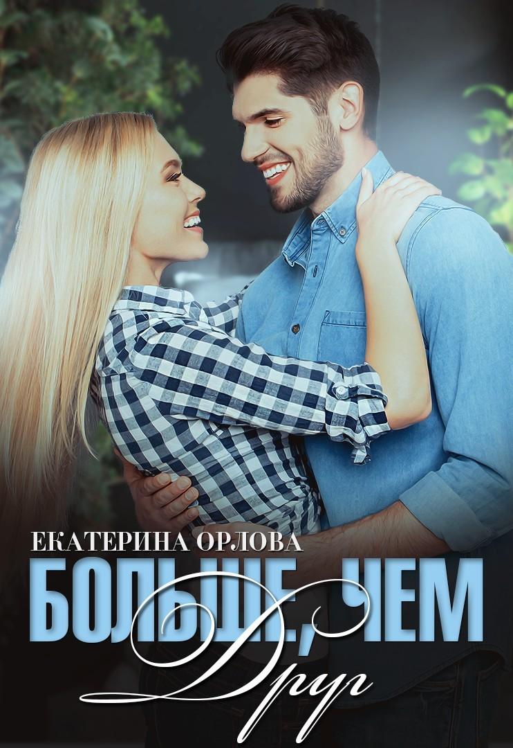 Больше, чем друг - Екатерина Орлова