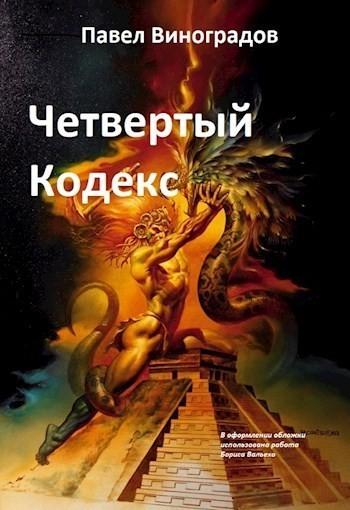 Четвертый кодекс - Павел Виноградов