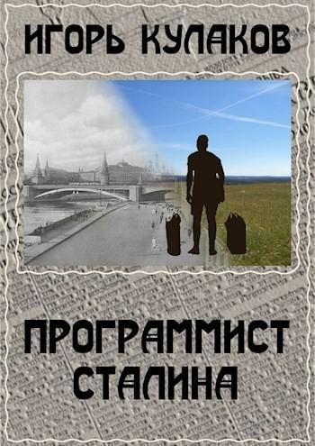 Программист Сталина - Игорь Кулаков