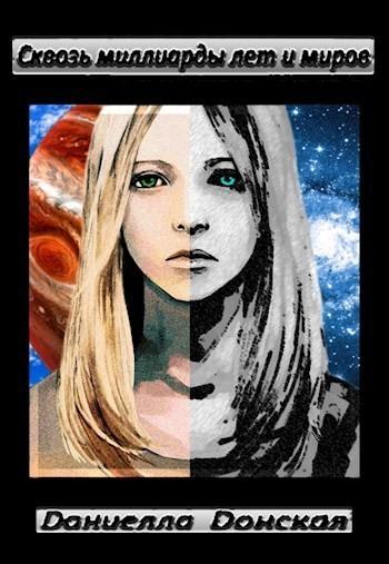 Сквозь миллиарды лет и миров - Даниелла Донская