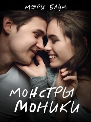 Монстры Моники - Мэри Блум