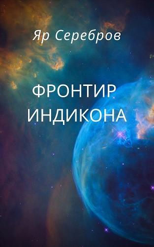 Фронтир Индикона-I. Начало пути. - Яр Серебров