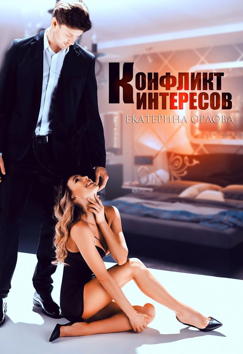 Конфликт интересов - Екатерина Орлова