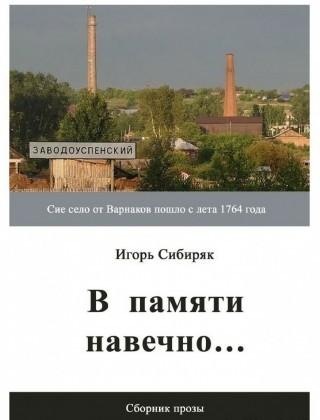 В памяти навечно - Игорь Назаров