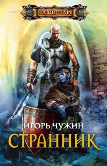 Странник - Игорь Чужин