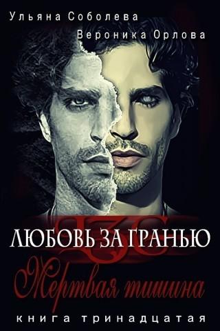 Мертвая тишина - Ульяна Соболева