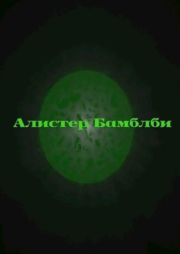Алистер Бамблби - alchoz