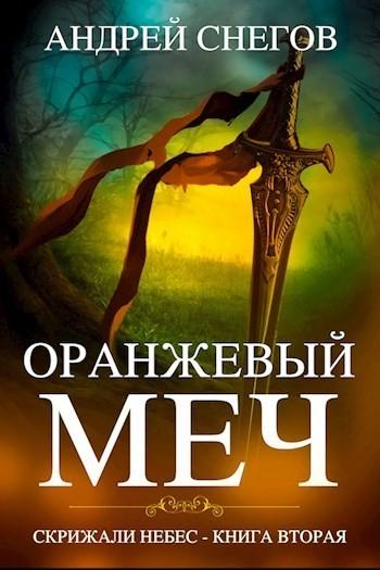 Оранжевый меч - Андрей Снегов, Фэнтези