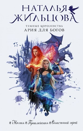 Ария для богов - Наталья Жильцова