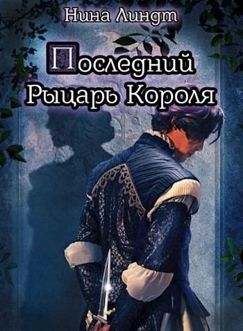 """Последний Рыцарь Короля"" - Нина Линдт"