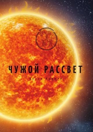 Чужой рассвет - Kirill Kuzin