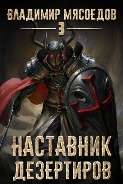 Наставник дезертиров - Владимир Мясоедов