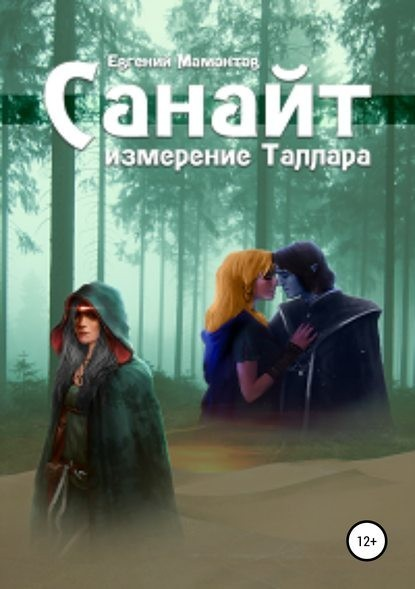 Санайт - Евгений Николаевич Мамонтов