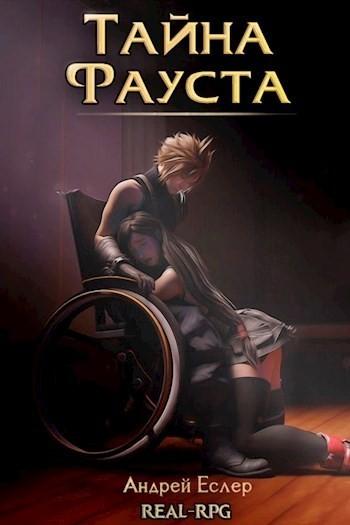 Тайна Фауста - Андрей Еслер
