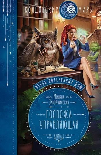 Отель потерянных душ. Книга 1. Госпожа управляющая - Милена ЗавойчИнская