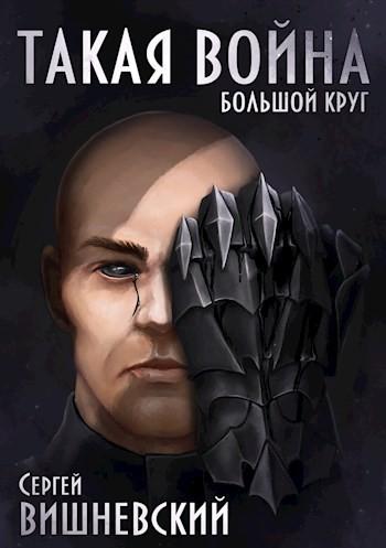 Большой круг 4: Такая Война - Сергей Вишневский