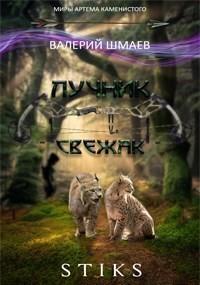 ЛУЧНИК (свежак) - Шмаев Валерий