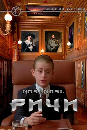 Ричи - noslnosl