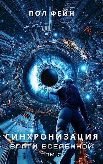 Враги Вселенной: Синхронизация - Пол Фейн