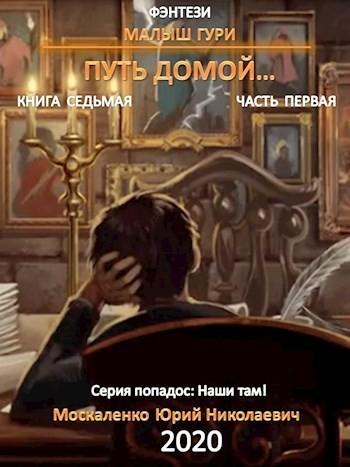 Малыш Гури Путь Домой книга седьмая часть первая - Москаленко Юрий Николаевич