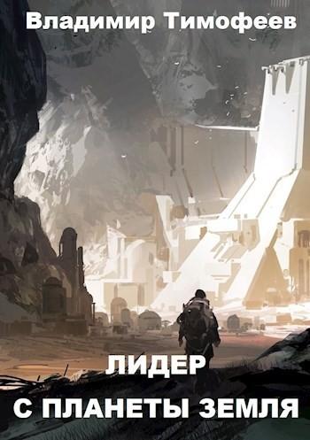 Лидер с планеты Земля - Владимир Тимофеев