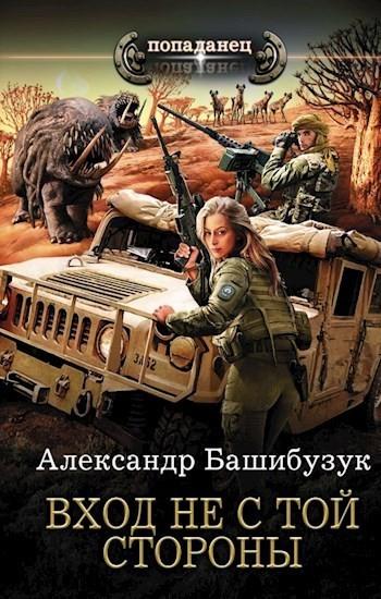 Вход не с той стороны - Александр Башибузук