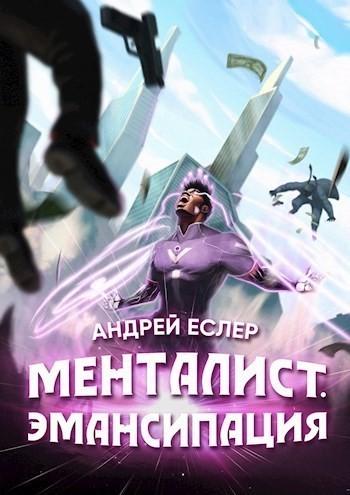 Менталист. Эмансипация - Андрей Еслер, Боевое фэнтези