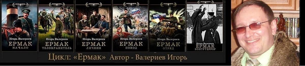 Все книги автора Игорь Валериев