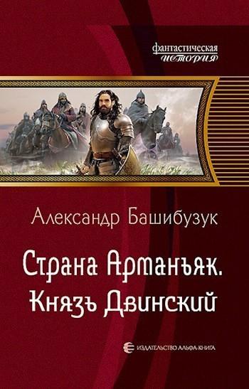 Страна Арманьяк. Князь Двинский. - Александр Башибузук