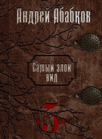 Самый злой вид 5 - Дурная кровь - Абабков Андрей