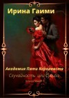 Академия Пяти Королевств Случайность или Судьба - Ирина Гаими