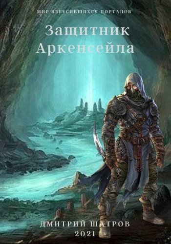Защитник Аркенсейла - Дмитрий Шатров