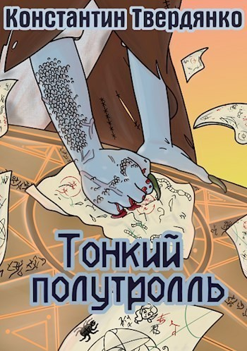 Тонкий полутролль - Константин Твердянко